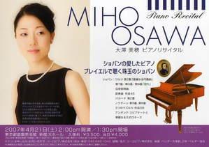 Osawa_con1